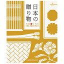 ギフトカタログ ハーモニック 『日本の贈り物』 橙(だいだい) [ゴルフコンペ 新年会 忘年会 景品 ビンゴ 二次会 結婚式 イベント パーティ]【楽ギフ_包装】