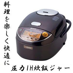 【送料込み】【直送 お取り寄せ商品】圧力IH炊飯ジャー 5.5合炊き