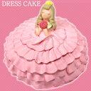 ドレス ケーキ ピンク 5号 [ プリンセス ドール お姫様 ]【楽ギフ_包装】【バースデイ,誕生日,記念日,ギフト,母の日】