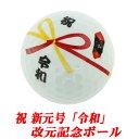 ゴルフボール 新元号【令和】記念ボール (3球入り)(ゴルフ
