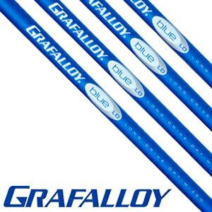 1■【GRAFALLOY】グラファロイブルーLDシャフト