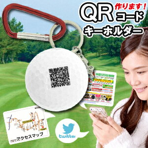 【QRコードでオリジナルアイテム作成】 QRコード ゴルフボールキーホルダー 1個(作成品 キーホルダー ゴルフ用品 コンペ 賞品 景品)【10P07Nov15】【楽ギフ_包装】【クリスマスギフト】