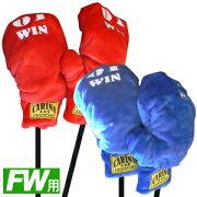 ボクシング グローブ フェアウェイウッド