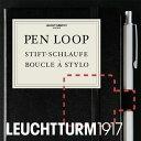 LEUCHTTURM 1917 ペンループ [HD274]
