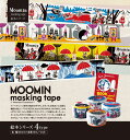 ムーミン マスキングテープ 絵本シリーズ [HD1171]