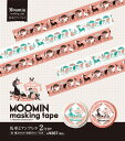 ムーミン マスキングテープ 馬車とアンブレラ [HD1172]
