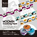 ムーミン マスキングテープ ムーミン谷の仲間たち [HD1173]