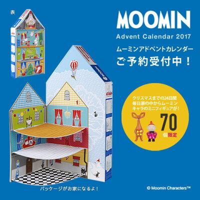 毎日違うフィギュアが出てくるムーミンアドベントカレンダー2017が予約受付中!