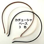 サテンリボンのカチューシャベース(土台)【3cm厚メール便対応商品】