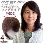 ウィッグ・ヘアピース・部分ウィッグ・ヘアトップピース・美しいアップヘアがつくれる【エクスティアラ】(ロングワイド)4色【宅配便送料無料】