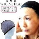 高品質ウィッグネットキャップ【商...