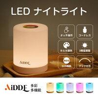 AiDDE ライト ナイトライト 授乳ライト テーブルライト USB充電式 タッチ式 卓上ライト 常夜灯 ベッドサイドライト 7色変化 SOS機能 ランプ テーブルランプ 3段階調光 USB充電式 授乳灯 停電対策 子供部屋 LEDライト