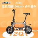 AiDDE 電動アシスト自転車 電動自転