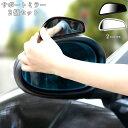 2個セット サポートミラー 車用 補助 自動車 セーフティミラー 簡単取り付け 広視野 死角解消 角