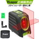 Huepar 1年間保証 レーザー墨出し器 2ライン赤色レーザー墨出し器 クロスラインレーザー レット 高精度 墨出器/墨出し/墨だし器/墨出し機/墨出機/墨だし機/すみだしレーザー/墨出しレーザー/レーザーレベル/レーザー水平器/レーザー測定器/測量/大工