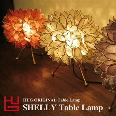 HUGオリジナル カピステーブルランプ SHELLY Table Lamp ライト・照明 テーブルランプ・紙ランプ・ランタン インテリア・寝具・収納 ライト・照明 間接照明 テーブルランプ・紙ランプ・ランタン
