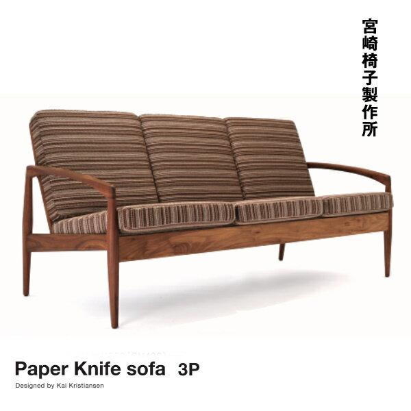 宮崎椅子製作所 Paper Knife sofa ペーパーナイフソファ 3P カイ クリスチャンセンデザイン Miyazaki Chair Factory