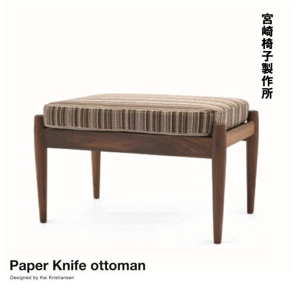 宮崎椅子製作所 Paper Knife sofa ペーパーナイフソファ オットマン カイ クリスチャンセンデザイン Miyazaki Chair Factory
