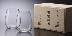 うすはり 松徳硝子 酒器 冷酒グラスうすはり 松徳硝子葡萄 酒器 ボルドー2P 冷酒グラス