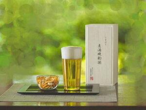 松徳硝子 うすはりグラス タンブラーL&柿ピー小鉢セット 和食器 ビアグラス 木箱入り【楽ギフ…