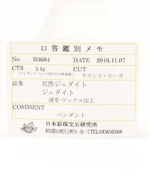 美品Pm900天然翡翠13mm丸珠ペンダントトップレディース【】