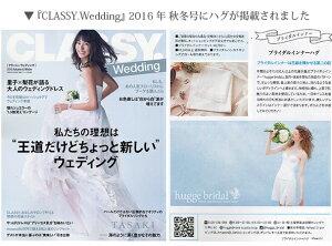 ウェディングインナー『CLASSY.Wedding』に掲載されました