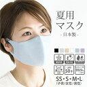 夏用 マスク UV 日本製 呼吸しやすい 冷感 洗える 接触冷感 布マスク 大きめ 小さめ 男性用