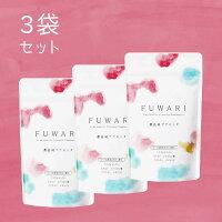 FUWARI1袋90粒入り3袋セット