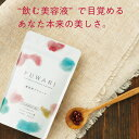 【送料無料】FUWARI 濃密プラセンタサプリ 30日分 1袋90粒 通常購入セラミド コラーゲン フワリ ふわり