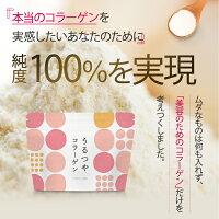 【公式】うるつやコラーゲン100gコラーゲン低分子コラーゲンコラーゲンペプチド粉末サプリコラーゲンパウダー食材無添加無着色無臭