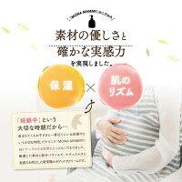 【公式】モナマミー通常購入200g妊娠線予防クリーム肉割れ線妊婦自然派素材保湿送料無料はぐくみプラス公式