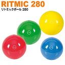 ギムニク リトミックボール 280 17cm Gymnic Ritomic Ball 280g スモールボール ヨガ 体操 教材 小さい コンパクト 小 バランスボール 子供 キッズ 体幹 ストレッチ リハビリ Gボール ミニ リトミック 【9801】