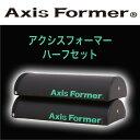 【送料無料】 ストレッチ用 ポール アクシスフォーマー Axis Former ハーフ セット...