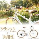 期間限定65%OFF クロスバイク おすすめ シマノ クロスバイク 700c 27インチに相当 6段変速 お...