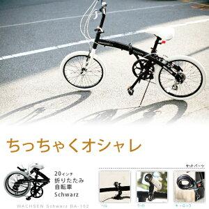 折りたたみ自転車 20インチ 小径自転車 激安自転車 通販 20インチ 折り畳み シティサイクル 6段...