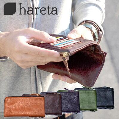 縫い返し長財布 ミネルヴァ・ボックス【hareta】【送料無料】 【マラソン201207_ファッション】