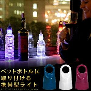 懐中電灯 ペットボトル 照明 省エネ 節電 夏 ボトルキャップ コレクション BOTTLE CAP LAMP LED...