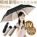 熱中症対策 UV 日傘 小物 ブランド雑貨 傘 レディース 折り畳み傘 人気 リーズナブル 雨傘 日傘...