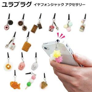 iPhone スマホ スマートフォン ストラップ イヤホンプラグ ホコリ防止 スイーツ 和菓子 デコユ...