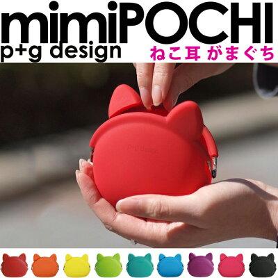 猫 財布 雑貨 mimiPOCHI POCHI シリコン 小銭入れ コインケース レディース メンズ ネコ ねこ ...