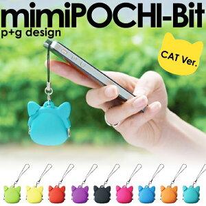 猫 財布 雑貨 POCHI mimi シリコン mimiPOCHI 小銭入れ コインケース レディース メンズ ネコ ...