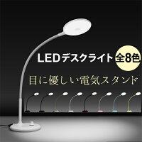 LEDデスクライト エル光源 LFX3 12灯 全8色 目に優しい電気スタンド 【テーブルランプ インテリア照明 省エネ LEDライト 実用性 】