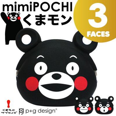 mimipochi プーちゃん Pooh 猫 財布 雑貨 POCHI コインケース がま口 ガマ口 財布 小銭入れ フ...