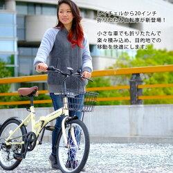 折りたたみ自転車RaychellFB-206Rカギカゴベル付き【送料無料レイチェルotomo2~3日以内に発送予定(土日祝除く)】[直送品]