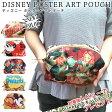 ディズニー ポスターアートポーチ Disney POSTER ART Pouch D-FF113【ミッキー 不思議の国のアリス 白雪姫 ディズニー レディース 化粧ポーチ】【Disneyzone】【10P27May16 P14Nov15】