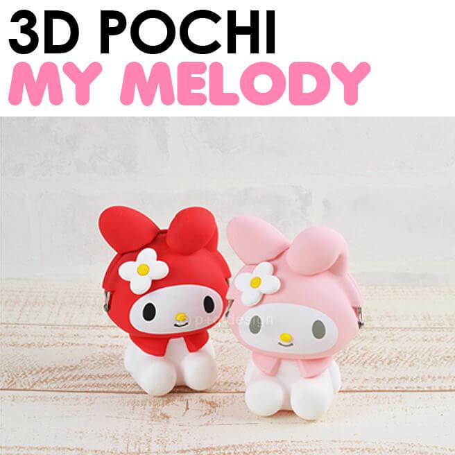 バッグ・小物・ブランド雑貨, その他 3D POCHI My Melody()