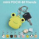 ミミポチビット フレンズ mimi POCHI-Bit Friends キーリング&ストラップVer. 新商品 ニューモデル [M便 1/3]【メ送】