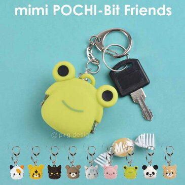 ミミポチビット フレンズ mimi POCHI-Bit Friends キーリング&ストラップVer. 新商品 ニューモデル【PXX】