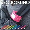 ネオボクノ NEO-BOKUNO 新感覚ネームタグ 全9色 【p+gdesign 人気 おすす…
