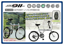 20インチノーパンク折りたたみ自転車ACTIVE(アクティブ)FDB206Sシルバー【ACTIVE911自転車SL365MIMUGOミムゴ】[直送品]【02P27May16】